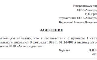 Выйти из учредителей ООО пошаговая инструкция