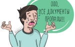 Заявление на восстановление учредительных документов ООО образец