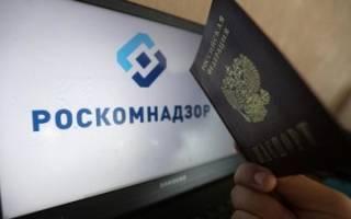 Регистрация оператора персональных данных на сайте роскомнадзора