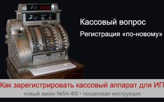 Где регистрировать кассовый аппарат ИП