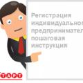 Государственная регистрация индивидуального предпринимателя осуществляется по месту