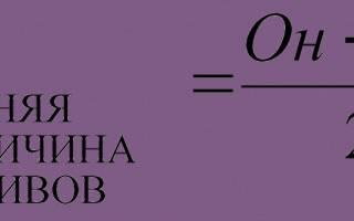Средняя величина активов формула по балансу