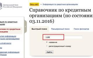 Проверка лицензии банка на сайте цб рф