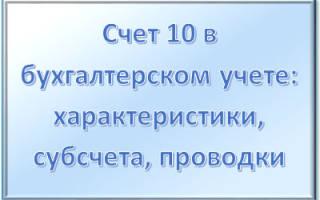 Счет 10 06 в бухгалтерском учете