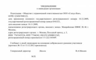 Уведомление ПФР о ликвидации ООО образец