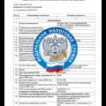 Сведения о гос регистрации юридических лиц
