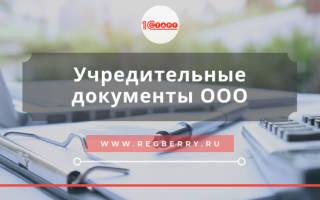 Что относится к уставным документам ООО