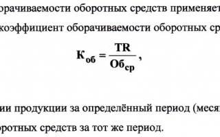 Коэффициент общей оборачиваемости капитала формула по балансу