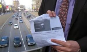 Письмо в ГИБДД об отмене штрафа образец