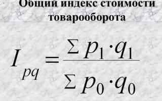 Товарооборот формула расчета по балансу