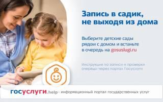 Регистрация на отслеживание очереди в детский сад