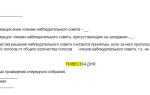 Положение о наблюдательном совете ООО