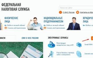 Проверить статус регистрации ООО в налоговой