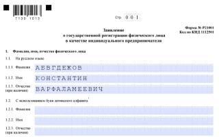 Образец заполнения заявления о государственной регистрации ИП