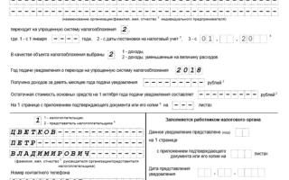 Уведомление о применении усн при регистрации ООО