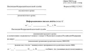 Справка о применяемой системе налогообложения образец осно