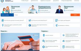 Узнать зарегистрировано ли ООО на сайте ФНС