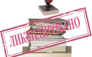 Ликвидация организации увольнение сотрудников в декретном отпуске