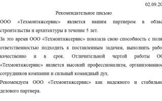 Рекомендательное письмо для ИП в банк образец
