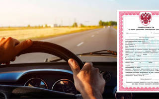 Доверенность от ООО на управление транспортным средством