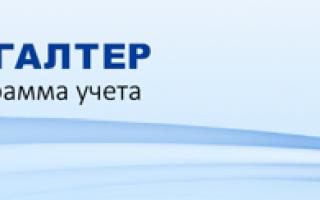 Программа для бухгалтерского учета малого предприятия бесплатно