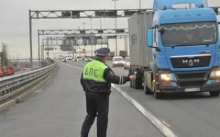 Сколько штраф за перегруз грузового автомобиля