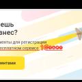 Регистрация ООО с иностранным учредителем юридическим лицом