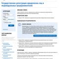 Подать документы на регистрацию ИП через интернет