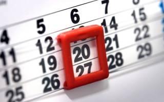 Отчетной датой для годового бухгалтерского баланса является