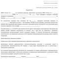 Как уменьшить штраф за несвоевременное предоставление декларации