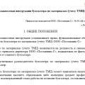 Бухгалтер по учету ТМЦ должностные обязанности