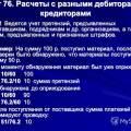 76 счет бухгалтерского учета проводки примеры