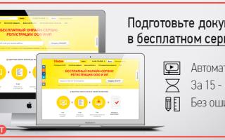 Роспатент регистрация товарного знака самостоятельно