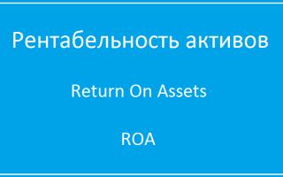 Рентабельность активов roa формула по балансу