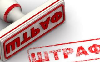 Штраф за неудержание НДФЛ налоговым агентом